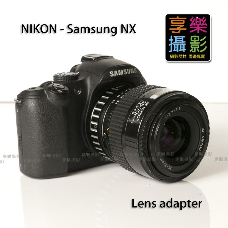 [享樂攝影] Nikon鏡頭轉接Samsung NX 轉接環 NX10 NX100 NX200 NX1000 無限遠可合焦