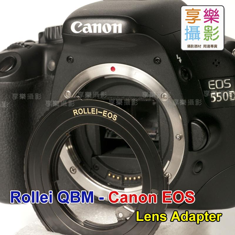 [享樂攝影] Rollei QBM 祿來 鏡頭轉接 Canon 佳能 EOS轉接環 黑環 5D2 550D 650D HTF Zeiss T*