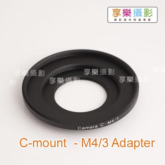 C-mount電影鏡頭轉m43 micro 4/3  轉接環G3 GH2 GF2 EP2 EPL3 GF3