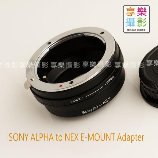 [享樂攝影] Minolta Sony AF鏡頭 MA alpha鏡 DT鏡 轉接Sony E-mount轉接環NEX5 NEX3 VG10 NEX7 5N C3無限遠合焦 手調光圈 LA-EA1參考