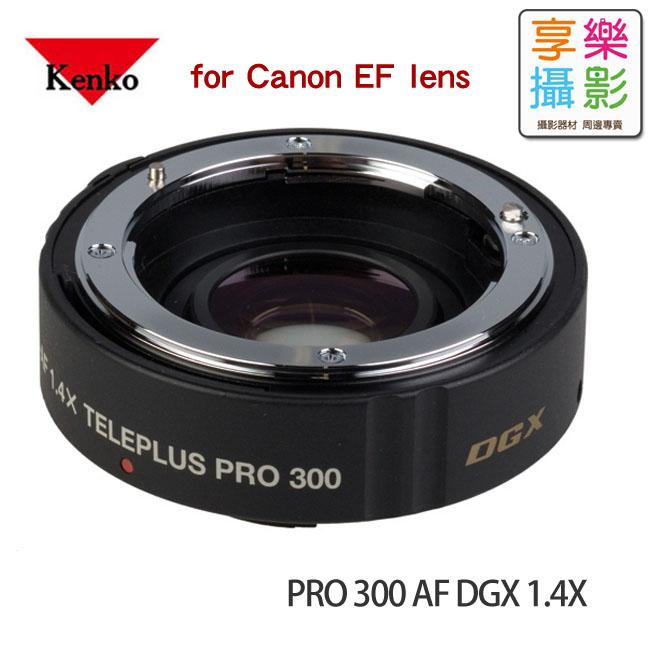 [享樂攝影]公司貨 Kenko DGX Teleplus Pro 300 1.4X 1.4倍 for Canon 增倍鏡 增距鏡加倍鏡轉換鏡 6D 5D2 5D3 70D 700D 650D