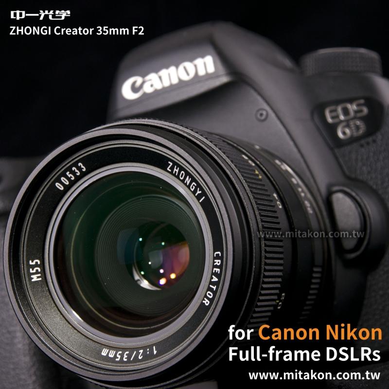 [享樂攝影] 門市現貨! 中一光學Zhongyi Creator 35mm f2 Canon 全片幅 Mitakon 35/2 公司貨 6D 5D3 5D2 7D 70D 700D