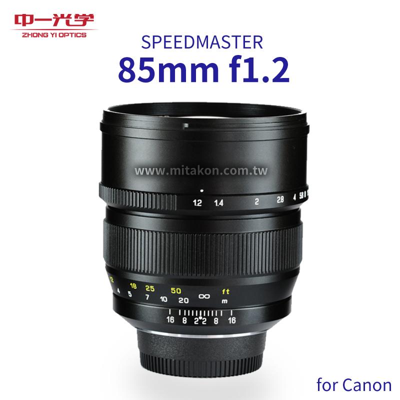 [享樂攝影] 【預購特價】中一光學SPEEDMASTER 85mm F1.2 for Canon EOS EF 全片幅單眼鏡頭 大光圈人像鏡 6D 5D3 5DS 5DSR
