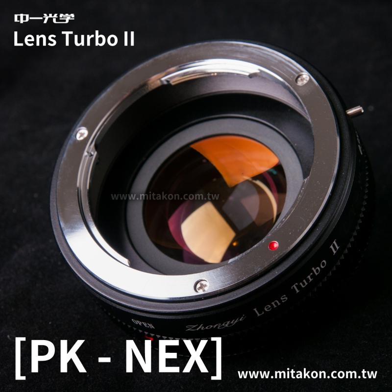 [享樂攝影] 中一光學Lens Turbo II 2代減焦環 Pentax PK - NEX SONY相機減焦增光環廣角轉接環 A6000 A5100 A6100