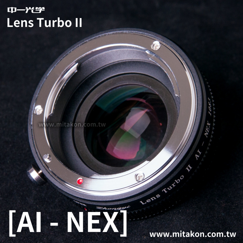 [享樂攝影] 中一光學Lens Turbo II 2代減焦環 Nikon AI - NEX SONY相機AIS AI D鏡減焦增光環廣角轉接環 A6000 A5100 A6100