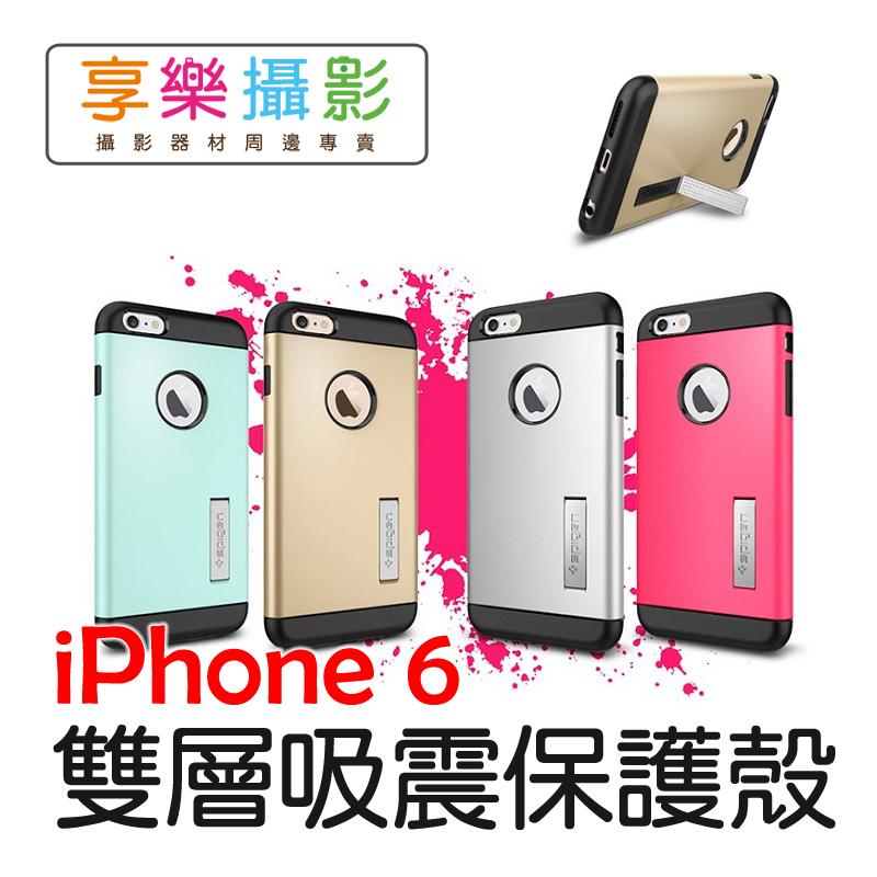 [享樂攝影]【促銷賣場】韓國Armor 雙層吸震側立支架 iPhone 6 6s 4.7吋 & iPhone 6 Plus 5.5吋 SGP Slim 蘋果手機 手機殼 防震軟邊框 多款顏色可選
