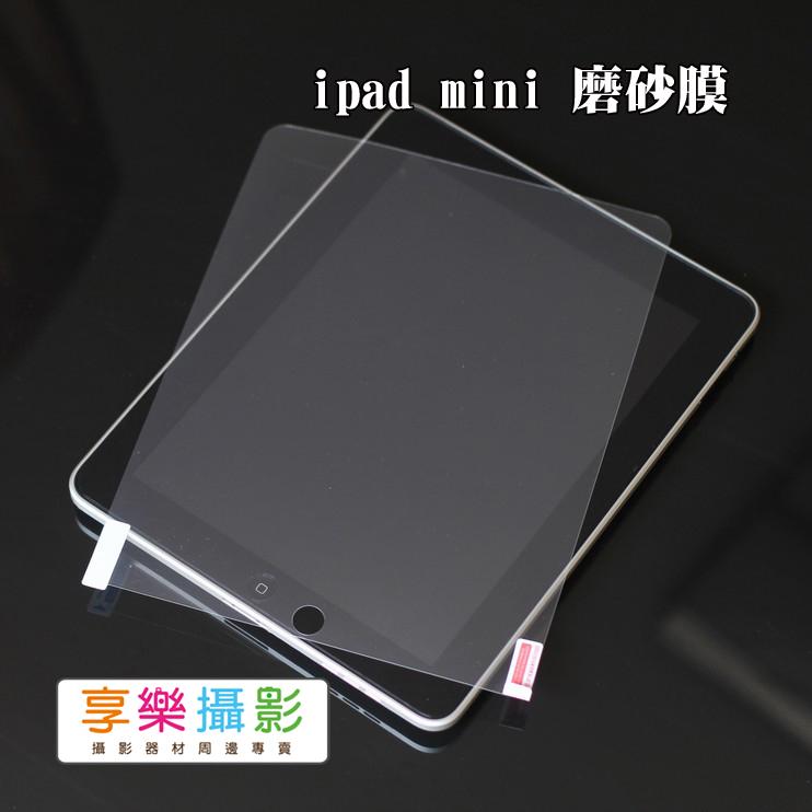 [享樂3C] 蘋果iPad mini 專用螢幕保護貼膜 霧面 防指紋 抗眩光 靜電吸附不殘膠 正面保護膜 另有亮面高清膜