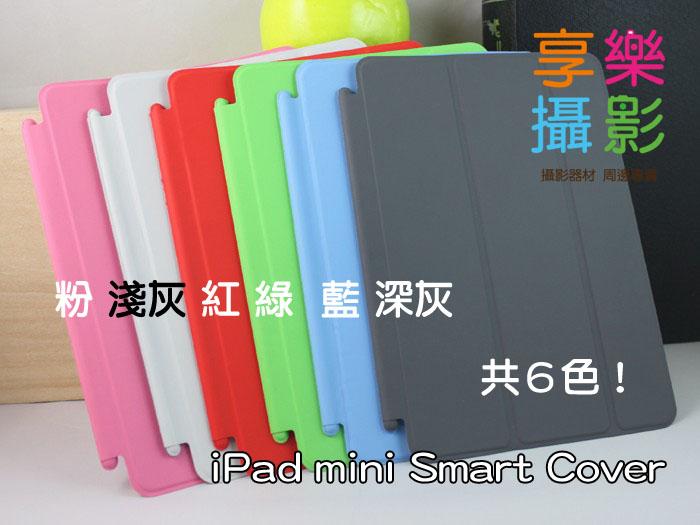 [享樂3C] iPad Mini Smart cover 保護套 保護殼 三折保護蓋 皮套 立架 PU材質 同原廠 休眠 喚醒