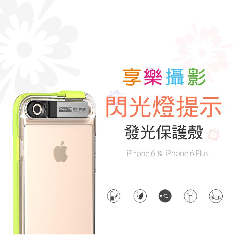 [享樂攝影]【促銷賣場】韓國Aeonaz 閃光燈提示發光 iPhone 6 6s 4.7吋 5.5吋 手機殼 傳輸充電 i6 apple i6 i6s plus 5色可選