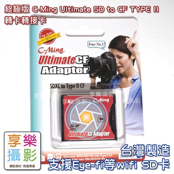 [享樂攝影] 台灣製 最新 終極版 C-Ming CF adapter SD 轉to CF TYPE II 轉卡 轉接卡 wifi 高速 SDHC SDXC SONY MCACEXT2TW03