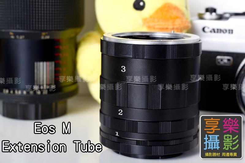 [享樂攝影] Canon EOS M 近攝接環 接寫環 近攝環 微距接環 Extension Tube Macro 微距