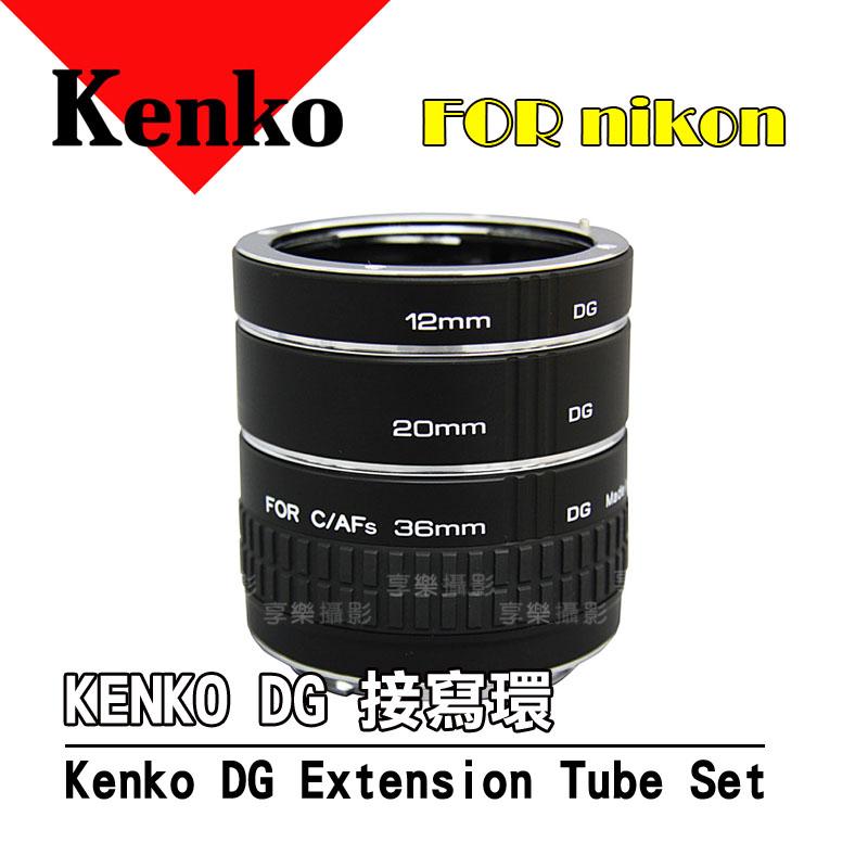 [享樂攝影] Kenko DG Extension Tube 自動對焦接寫環 Nikon 近攝環 正成公司貨 微距 D800 D4 D600 D5200 D7100 MITUKNAFNF00