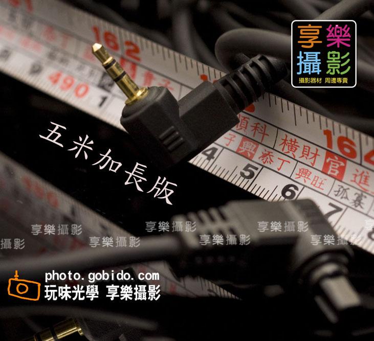 [享樂攝影]加長版快門線 5公尺 5m 快門線 for Canon 佳能 1000D 550D 500D 450D G10 Pentax K200D k20D 相容RS-60E3