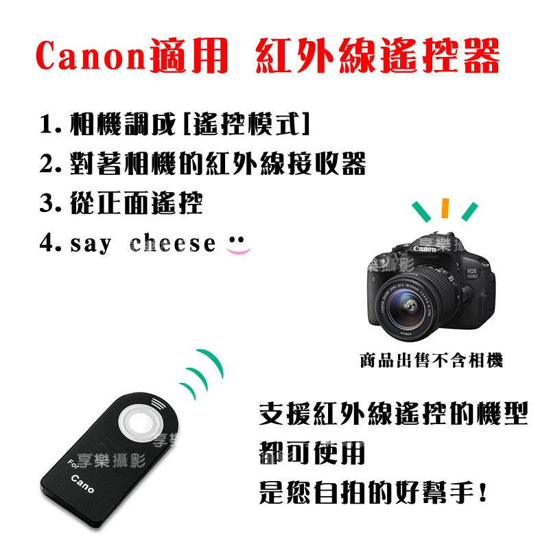 [享樂攝影] Canon 紅外線遙控器 無線 EOS M 100D 700D 650D 600D 6D 7D 550D 450D 5DII 5DIII 5D2 5D3 參考 RC-6 RMCDPC100000