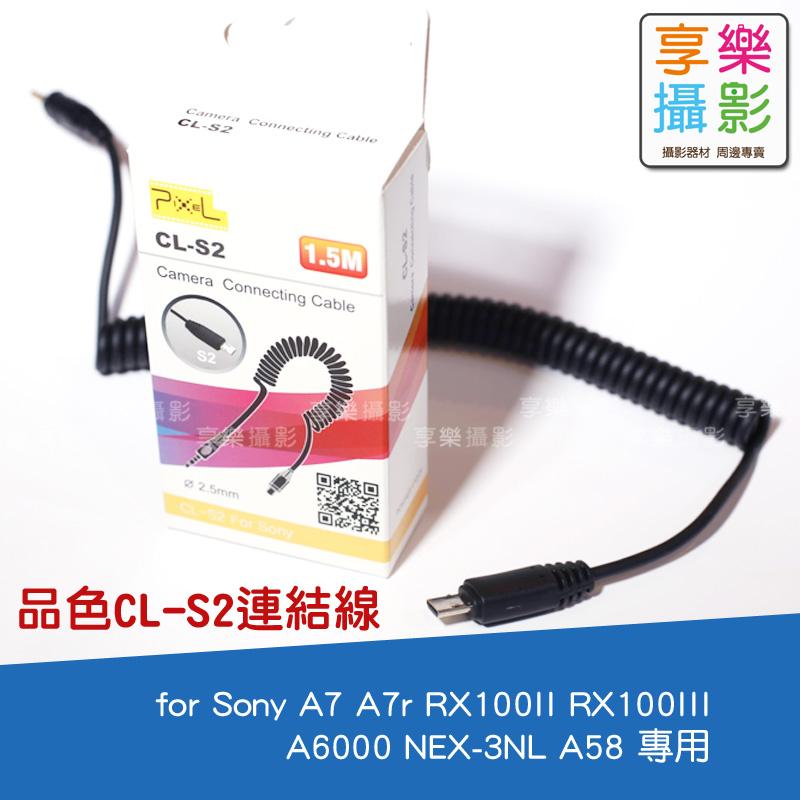 [享樂攝影]Pixel 快門連結線 CL-S2 for Sony A7 A7r A6000 RX100 M2 M3 NEX 3NL A58 A3000 HX300 品色 RM-VPR1 CLS2 S2