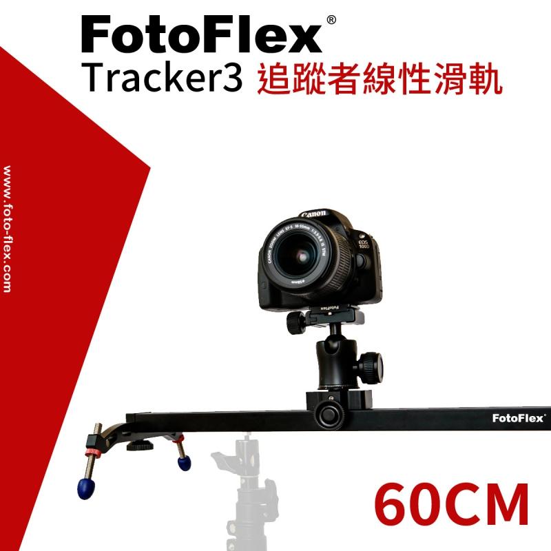 [享樂攝影] FotoFlex追蹤者滑軌Tracker3 60cm 錄影滑軌 攝影滑軌 線性滑軌導軌 縮時攝影 平移動態錄影婚攝 阻尼刻度*台北有門市