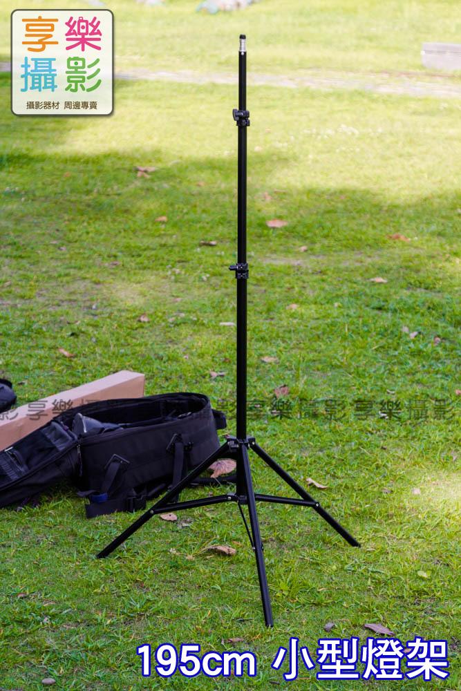 [享樂攝影]  台北有實體門市! 195cm 閃燈燈架  棚燈適用 燈腳架 外拍棚拍 選購 反射傘 無影罩  柔光箱 LS-220A STPTLS220A00