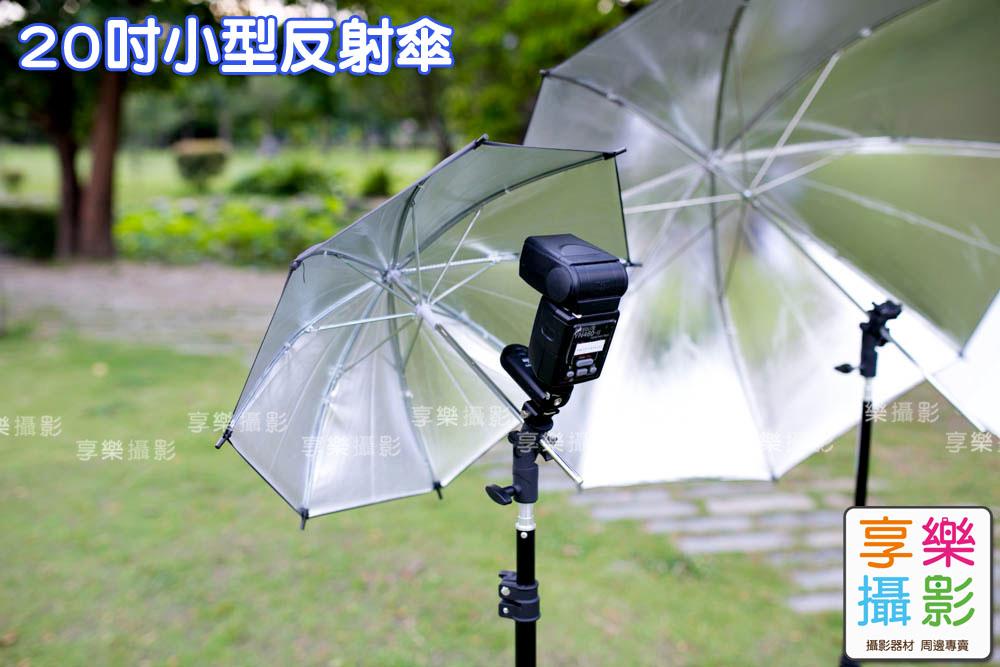 [享樂攝影] 20吋 50cm 小型 反射傘 控光傘 柔光傘 無影罩 閃燈 用於 商品攝影 模型 公仔 另有 透射傘 STUNRDFT2000