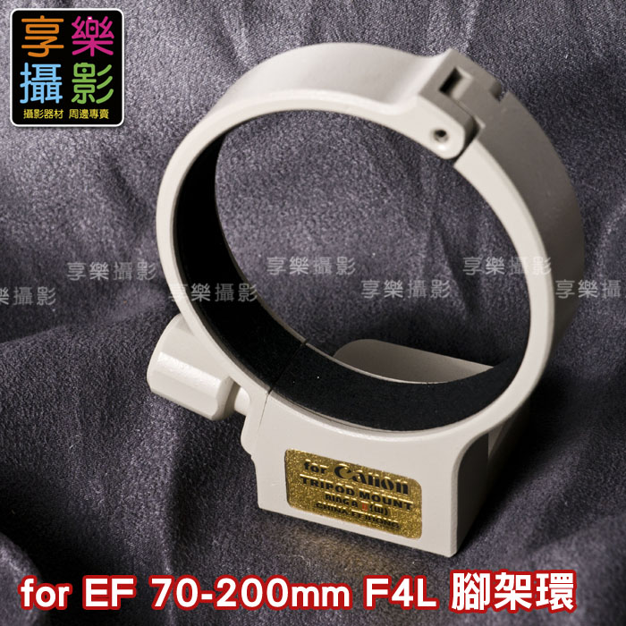[享樂攝影] CANON 小小白 70-200mm F4L 全金屬腳架環 ( EF300mm F4L, EF400mm F5.6L,EF80-200mm F2.8L小黑也適用喔) TRMT00CXXW10