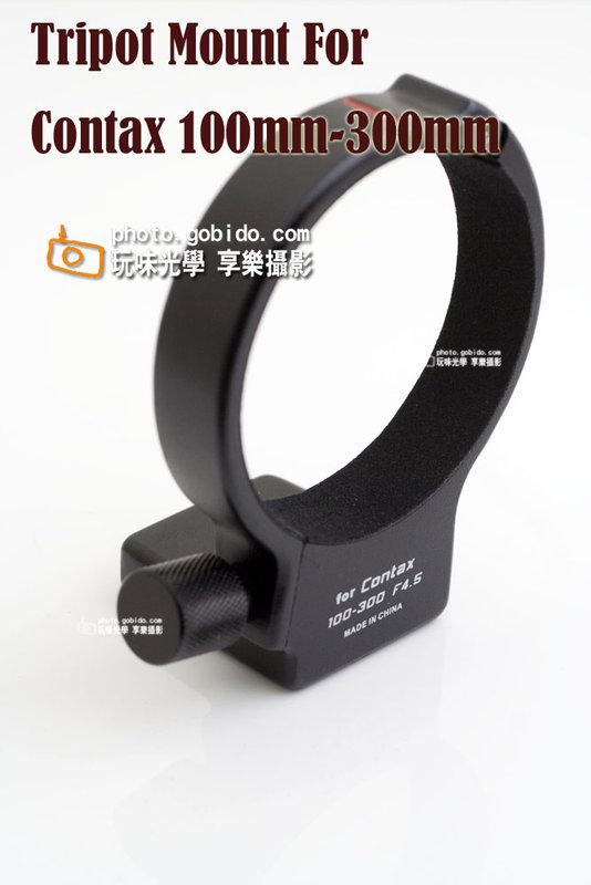 [享樂攝影] Carl Zeiss Contax 100mm 300mm 100-300 F4.5 5.6 腳架環 螺鎖式