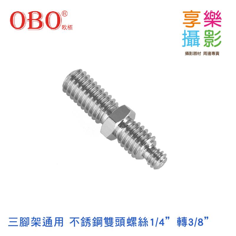 [享樂攝影] OBO歐栢 三腳架通用1/4 3/8不銹鋼轉接螺絲 雙頭螺絲 思銳勁捷百諾各大品牌可通用