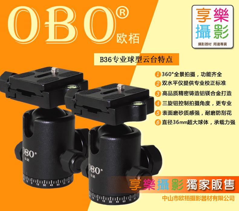 [享樂攝影] OBO 專業球型雲台B36 鋁合金底部3/8螺絲 1/4相機螺絲3旋鈕鎖定 三腳架單眼相機萬向雲台Canon Nikon SONY