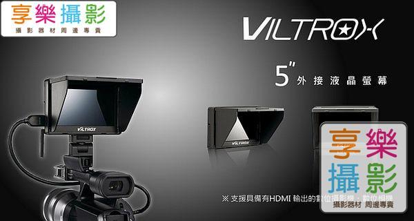 [享樂攝影]DC-50 5吋外接螢幕 DSLR JY-DC50 5D3 5D2 6D D800 D600 可用 支援 HDMI 送專用鋰電池 充電器