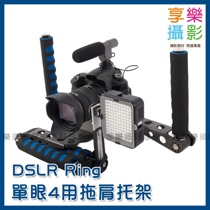 [享樂攝影] DSLR RIG 單眼相機用多功能穩定器 拍攝微電影 省力支架 肩托架 胸托架 肩架 5D2 7D D800 D900 Sony Canon Nikon