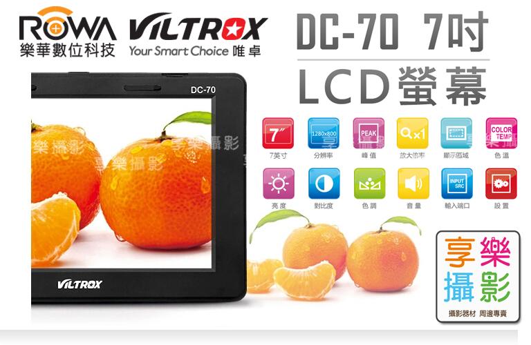 [享樂攝影]公司貨 唯卓Viltrox DC-70 7吋外接螢幕 高畫質 DSLR JY-DC70 5D3 5D2 6D D810 D600 D610 SONY Canon nikon DSLR HDMI