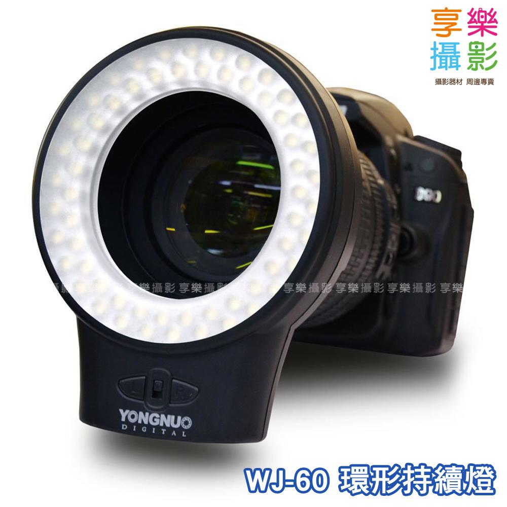 [享樂攝影]保一年 永諾 WJ-60 環型 機頂LED持續燈 輕便型 微距燈 近攝燈 WJ 60 可參考 百微 60微 微距攝影 VDLIYNWJ6000