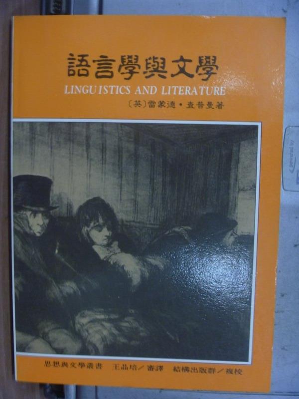 【書寶二手書T3/大學文學_ODZ】語言學與文學_1989年_雷蒙德查普曼