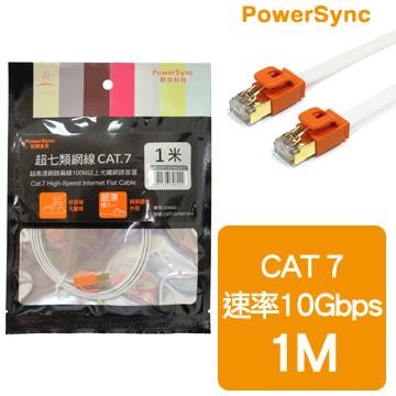 群加 Powersync CAT 7 10Gbps 室內設計款 超高速網路線 RJ45 LAN Cable【超薄扁平線】百合白色 / 1M (CAT7-GFIMG19-4)
