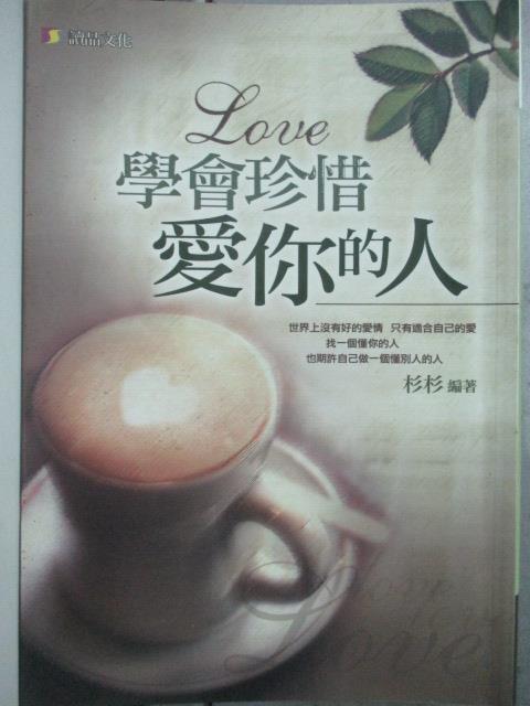 【書寶二手書T1/兩性關係_JCI】學會珍惜愛你的人_杉杉