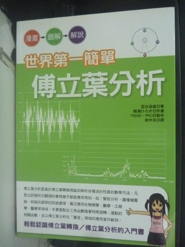 【書寶二手書T3/科學_HBA】世界第一簡單傅立葉分析_謝仲其, 澀谷道雄