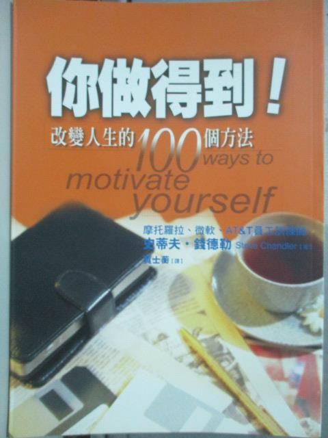 【書寶二手書T1/勵志_JQB】你做得到-改變人生的100個方法_賈士蘅, 史蒂夫.