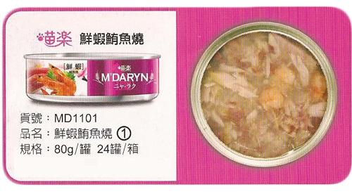 【力奇】M''DARYN 喵樂 貓罐-鮮蝦鮪魚燒 80g-23元>可超取(C052A01)