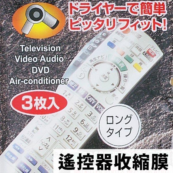 BO雜貨【SV5044】遙控器收縮模/加長 遙控器 保護膜 熱縮膜 遙控器保護套 冷氣電視遙控器 客廳房間