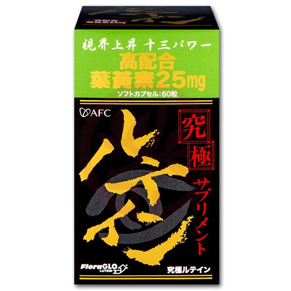 AFC宇勝淺山 究極金盞花膠囊食品(60粒/罐)