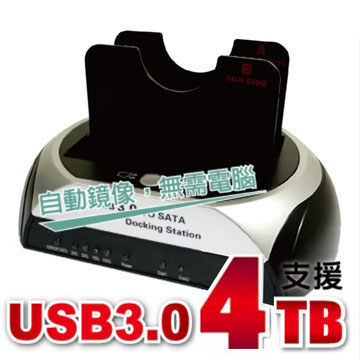 "[NOVA成功3C]伽利略 Digifusion 2535B-U3 USB3.0 2.5/3.5"" 雙SATA硬碟座"