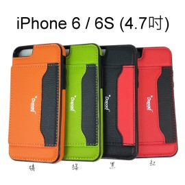 【Dapad】插卡背蓋 iPhone 6 / 6S (4.7吋)