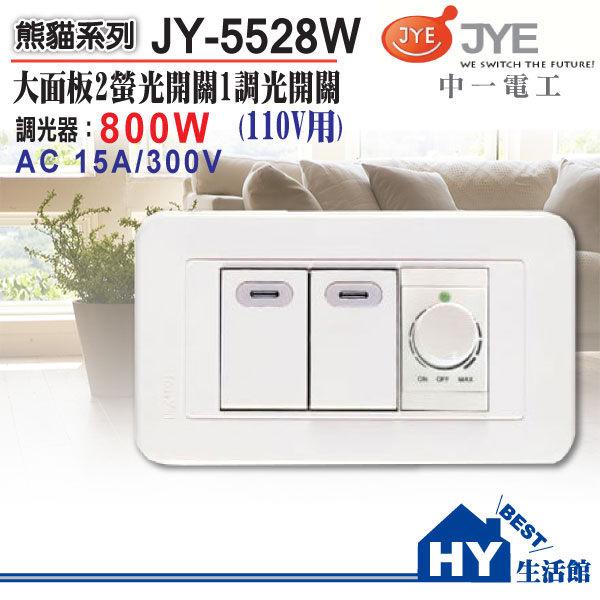 《中一電工》熊貓系列JY-5528W大面板二開關一調光器附蓋板(白) -《HY生活館》水電材料專賣店