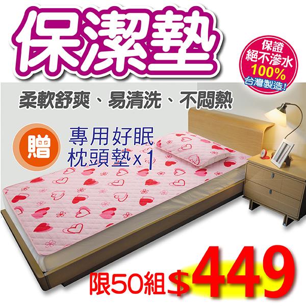 ★限量倒數中★ 特價449元-巧易收好貼心防水保潔墊床包式 單人-紅 / J7183-R 台灣製造