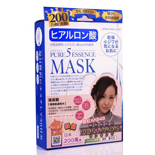 【PURE 5 ESSENCE MASK】日本必敗玻尿酸面膜(1盒30片) HY