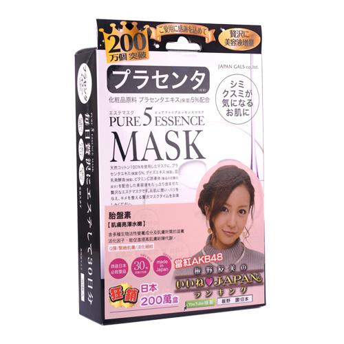 【PURE 5 ESSENCE MASK】日本必敗胎盤素面膜(1盒30片) HY