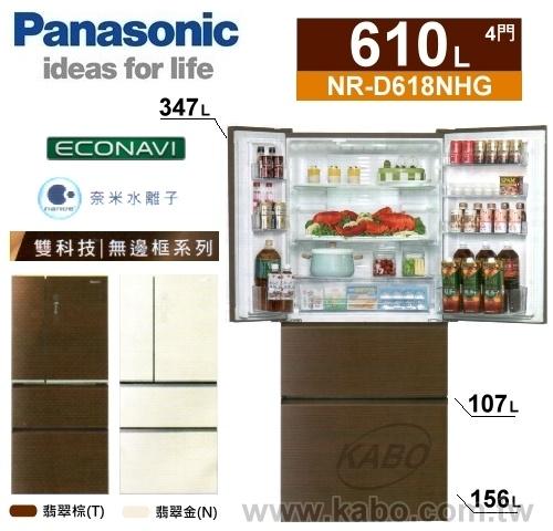 【佳麗寶】-(Panasonic國際牌)610L四門變頻nanoe雙科技 無框 玻璃面 冰箱【NR-D618NHG】