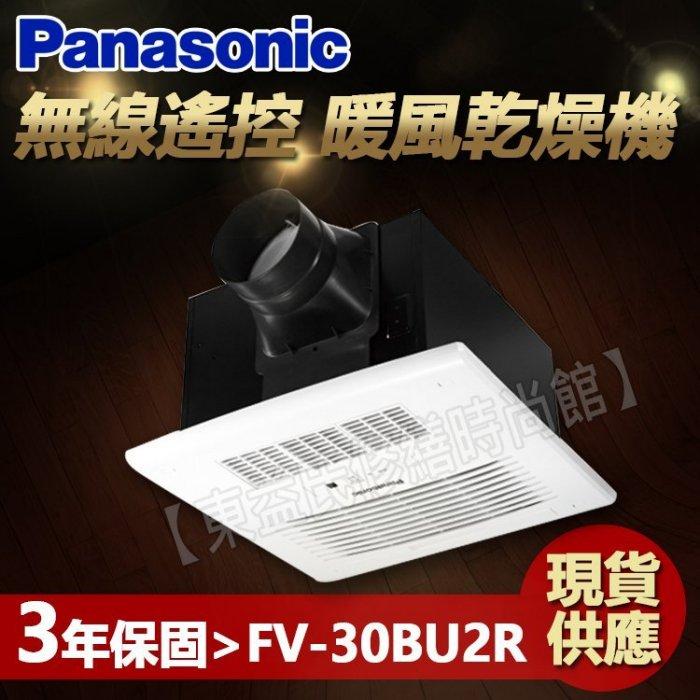Panasonic 國際牌 FV-30BU2R / FV-30BU2W 無線遙控 暖風乾燥機【東益氏】售阿拉斯加 三菱 康乃馨 中一電工 台達電子