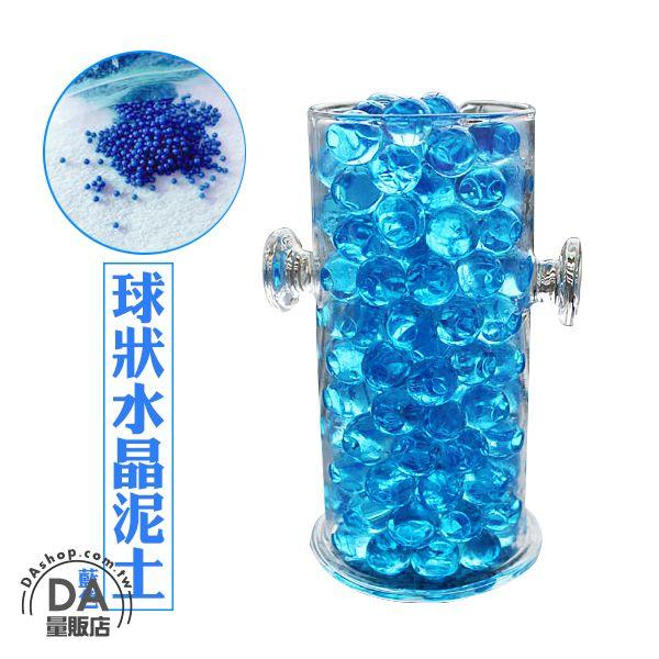 《DA量販店》水晶 泥土 水晶泥 魔晶土 藍色 圓球型 園藝 種花 栽培 植物 (59-399)
