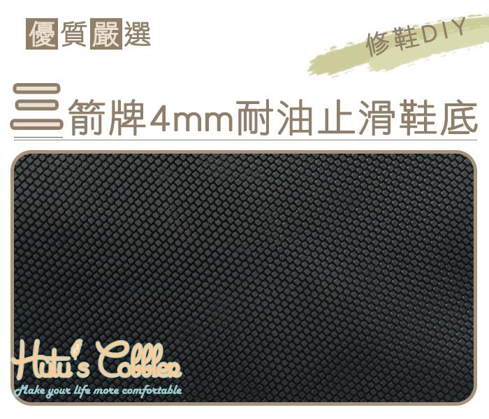 ○糊塗鞋匠○ 優質鞋材 N65 台灣製造 三箭牌4mm耐油止滑橡膠片 廚房耐油專用 修鞋 DIY
