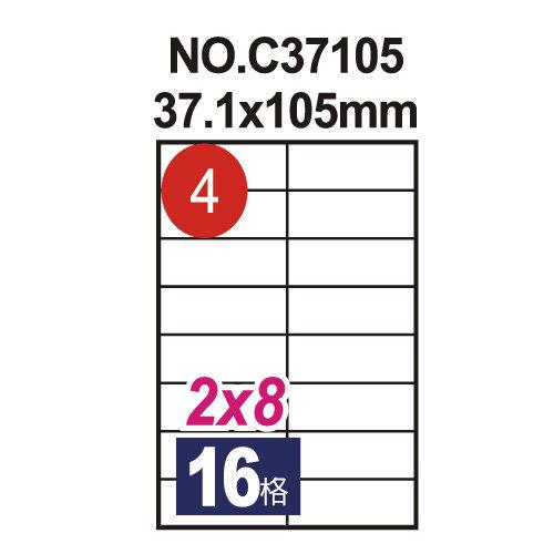 【鶴屋 電腦標籤】#04 電腦列印標籤紙/三用標籤/16格/37.1×105mm (20張/包)