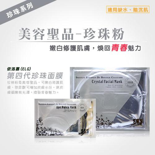 【依洛嘉】第四代珍珠水晶果凍面膜 60g(單片入)